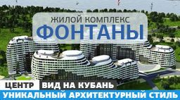 ЖК Фонтаны, Краснодар